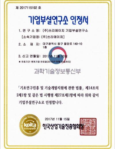 企業附屬研究所認證-2017115192