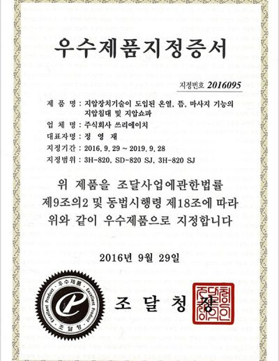 優秀產品指定證書 (指定號碼 2016095)-certificate of designation as excellent products