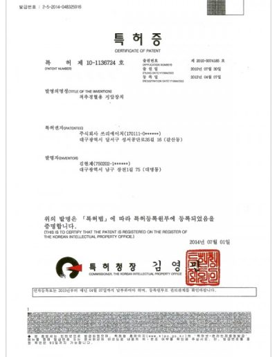 專利証 (第10-1136724號)-certificate of patent2