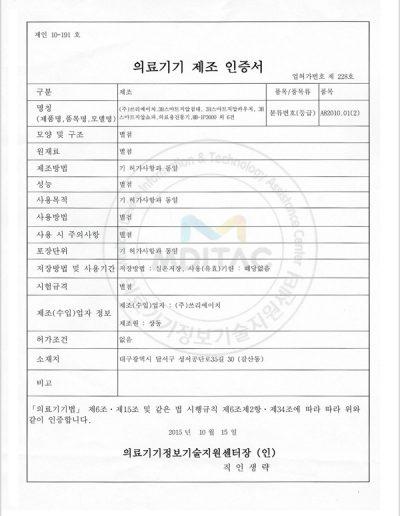 醫療儀器製造認證書 (第IN10-191號)