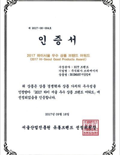2017年Hi-Seoul优優質產品獎